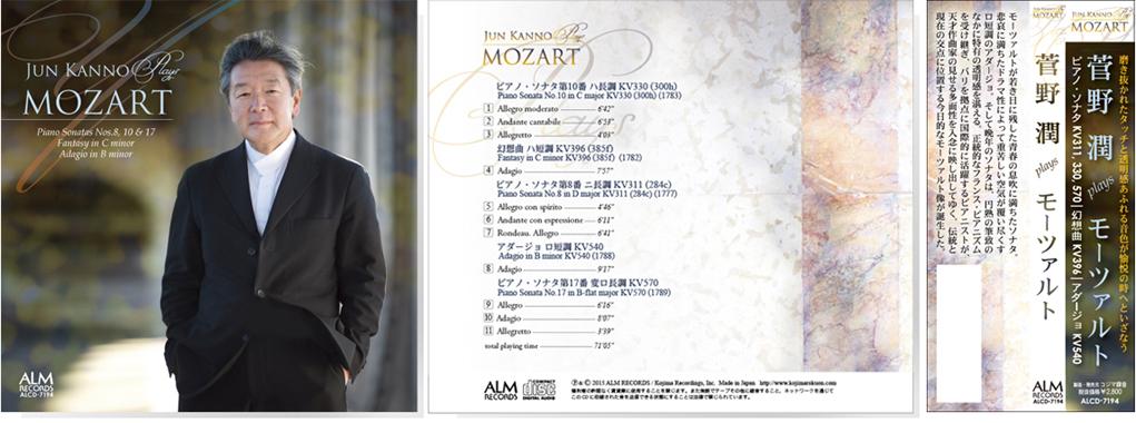 『菅野 潤 plays モーツァルト ...